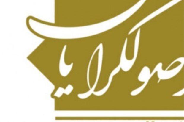 نامه سروهای آزاد به شورای حکمیت اصولگرایان گچساران و باشت