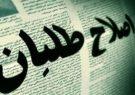 هیئت رئیسه شورای اصلاحطلبان استان کهگیلویه و بویراحمد مشخص شدند