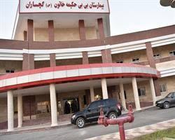 اعتراض جمعی از نیروهای شرکتی و خدماتی بیمارستان بیبی حکیمه گچساران: ۷ ماه است حقوق نگرفتهایم