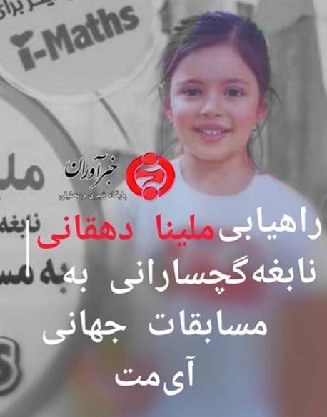 راهیابی دختر نابغه گچسارانی به مسابقات جهانی آیمت+عکس