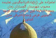 نشست تاجگردون و سادات امامزاده علی(ع)
