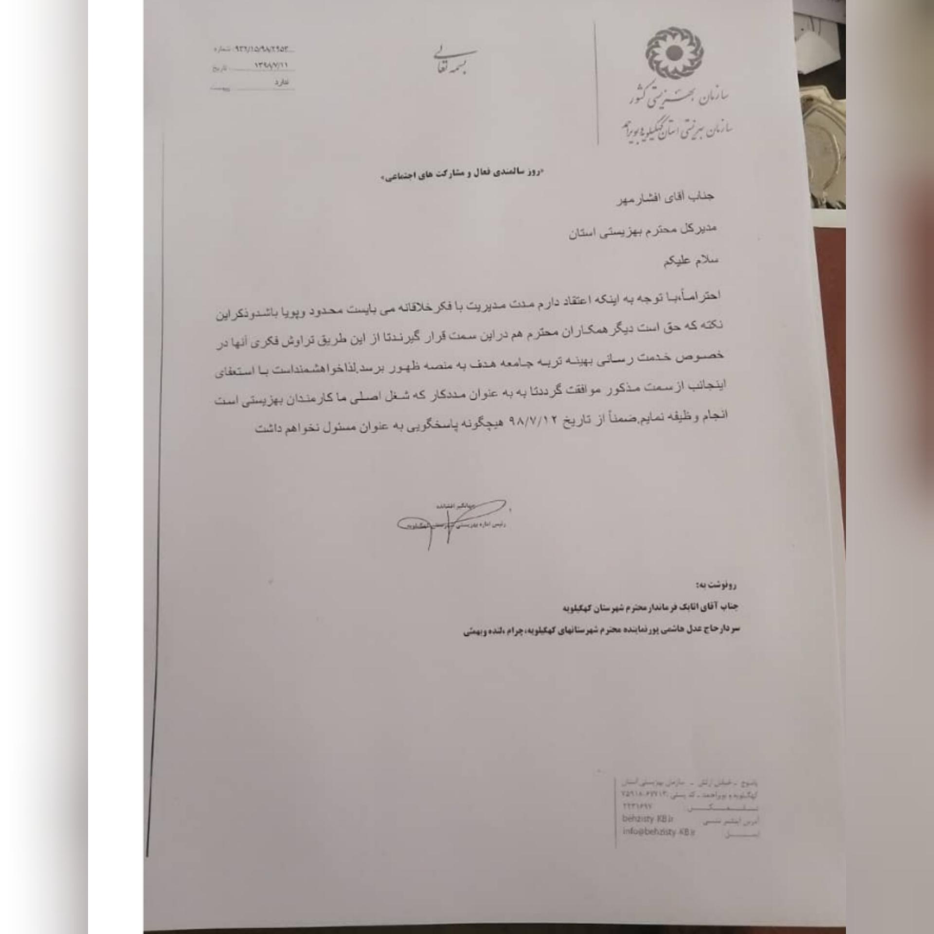استعفای عجیب رئیس بهزیستی کهگیلویه+نامه استعفاء
