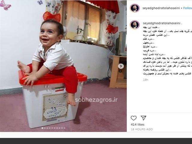 روضهای برای یک کودک گچسارانی+تصاویر