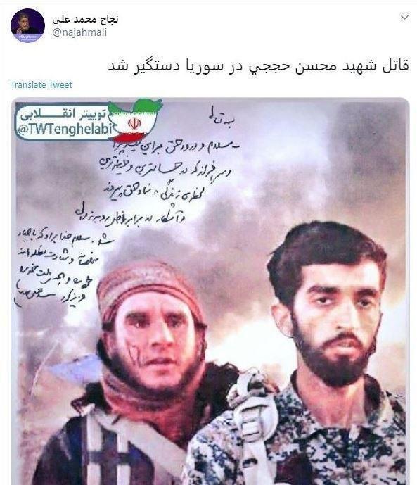 قاتل شهید حججی بازدداشت شد+تصویر