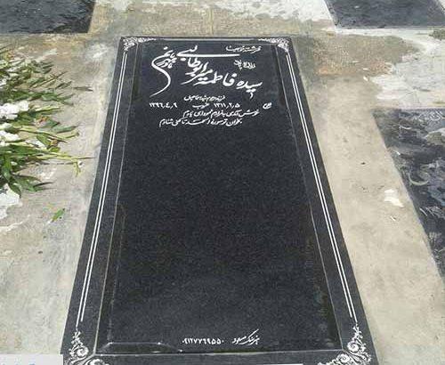 اموات باشت در آرامستان جدید دفن میشوند