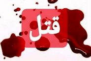 فرزندکشی در یاسوج/قتل با اسلحه شکاری