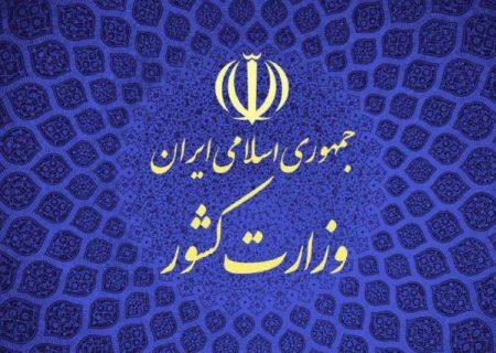 اطلاعیه وزارت کشور در خصوص ادعای درگیری و ناامنی در گچساران!