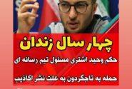 واکنش اشتری به شیطنت رسانههای حامی تاجگردون+عکس