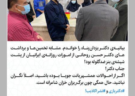 حسینیپور: بیانیه دکتر یزدانپناه مشابه تخمینهای روحانی از امورات روزانه ایرانیان پشت ماشین ضدگلوله بود
