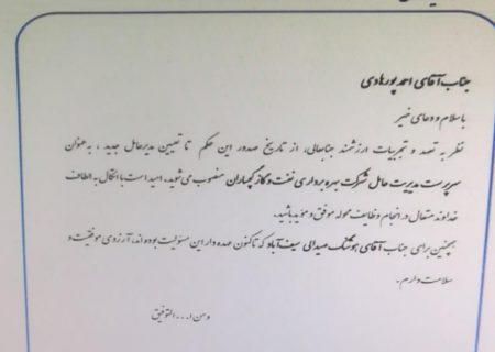 حکم سرپرستی مدیرعاملی شرکت نفت گچساران برای احمد پورهادی+تصویر