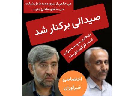 صیدالی برکنار شد/ماشین امضای تاجگردون از کار افتاد!